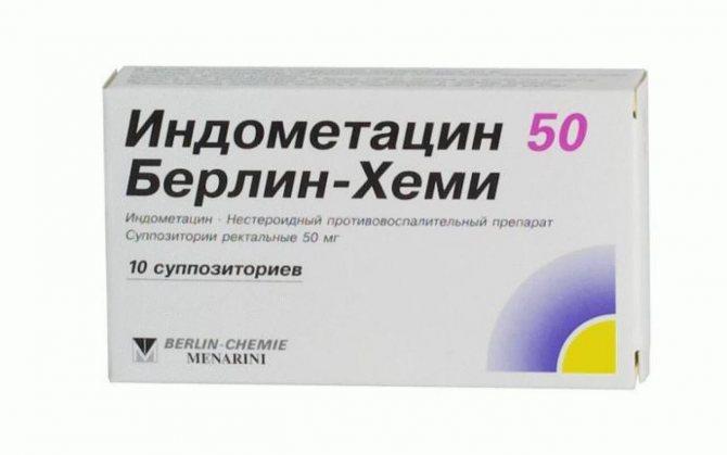 Индометацин — свечи при беременности